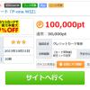 【10月31日まで】還元率1.5%、年会費無料のクレジットカードを作って、ノーリスクで5,000円ゲット!