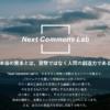 月14万円もらいつつ地方移住・起業。Next Commons Labが激アツな件