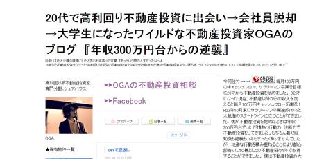 OGAさんブログ